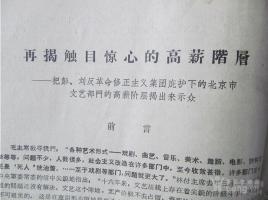 文革文献:再揭触目惊心的高薪阶层——把彭、刘反革命修正主义集团庇护下的北京市文艺部门的高薪阶层揭出来示众
