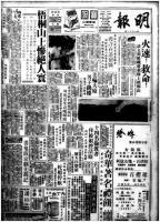 1962:进击的明报