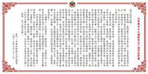 香港洪门檄文:以香港今日之祸敬告天下洪门昆仲书(简繁对照)