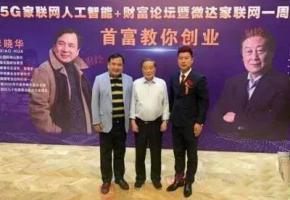 """娃哈哈宗庆后、网红首富李晓华涉""""原始股""""骗局"""