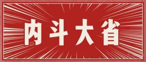 内斗大省:江苏